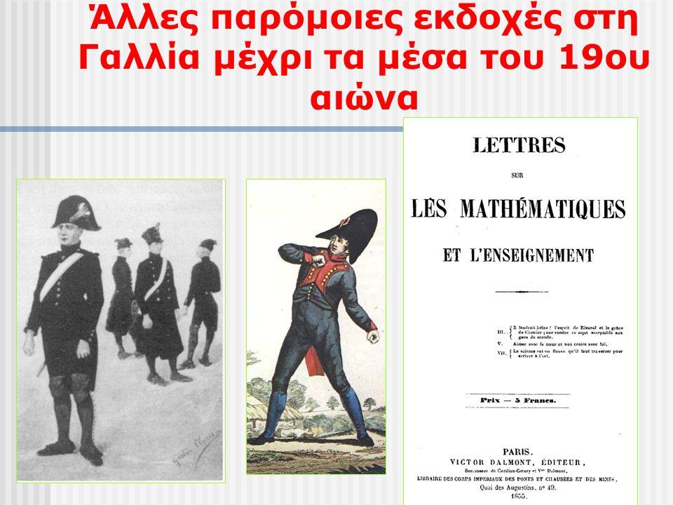 Άλλες παρόμοιες εκδοχές στη Γαλλία μέχρι τα μέσα του 19ου αιώνα