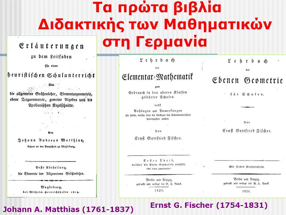 Τα πρώτα βιβλία Διδακτικής των Μαθηματικών στη Γερμανία Johann A.