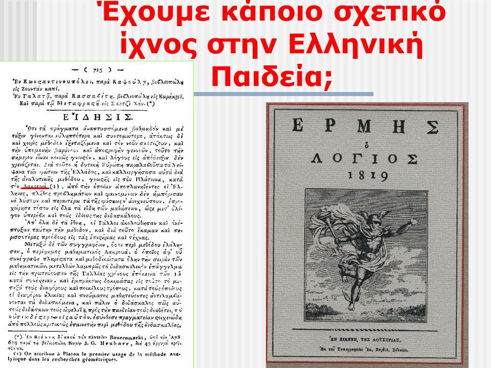 Έχουμε κάποιο σχετικό ίχνος στην Ελληνική Παιδεία;