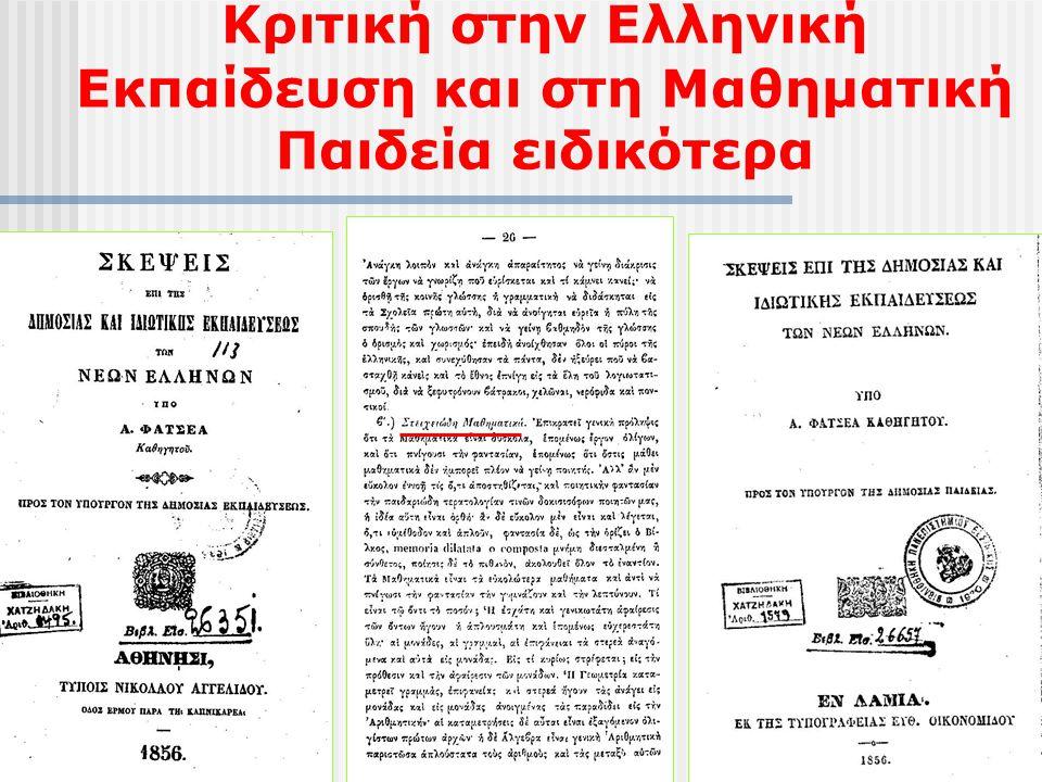 Κριτική στην Ελληνική Εκπαίδευση και στη Μαθηματική Παιδεία ειδικότερα