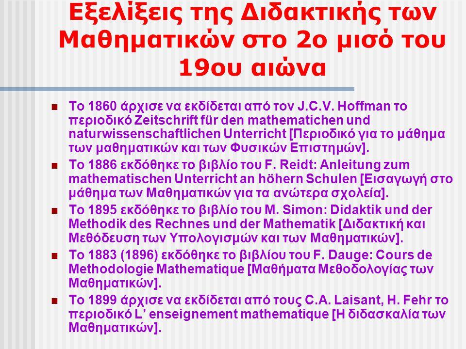 Εξελίξεις της Διδακτικής των Μαθηματικών στο 2ο μισό του 19ου αιώνα Το 1860 άρχισε να εκδίδεται από τον J.C.V.