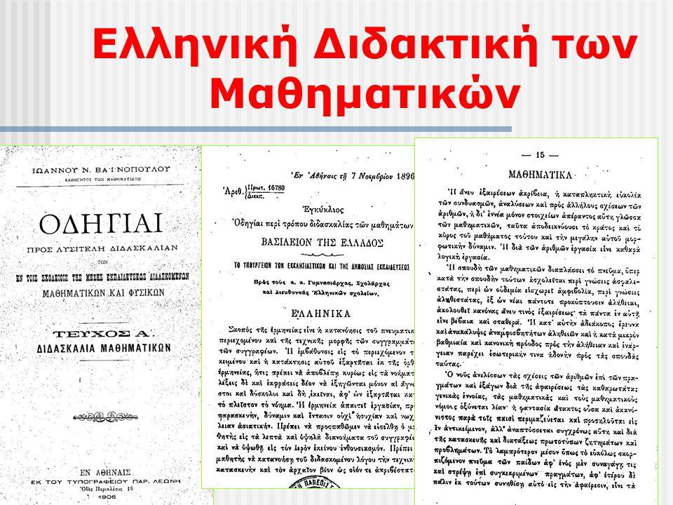 Ελληνική Διδακτική των Μαθηματικών