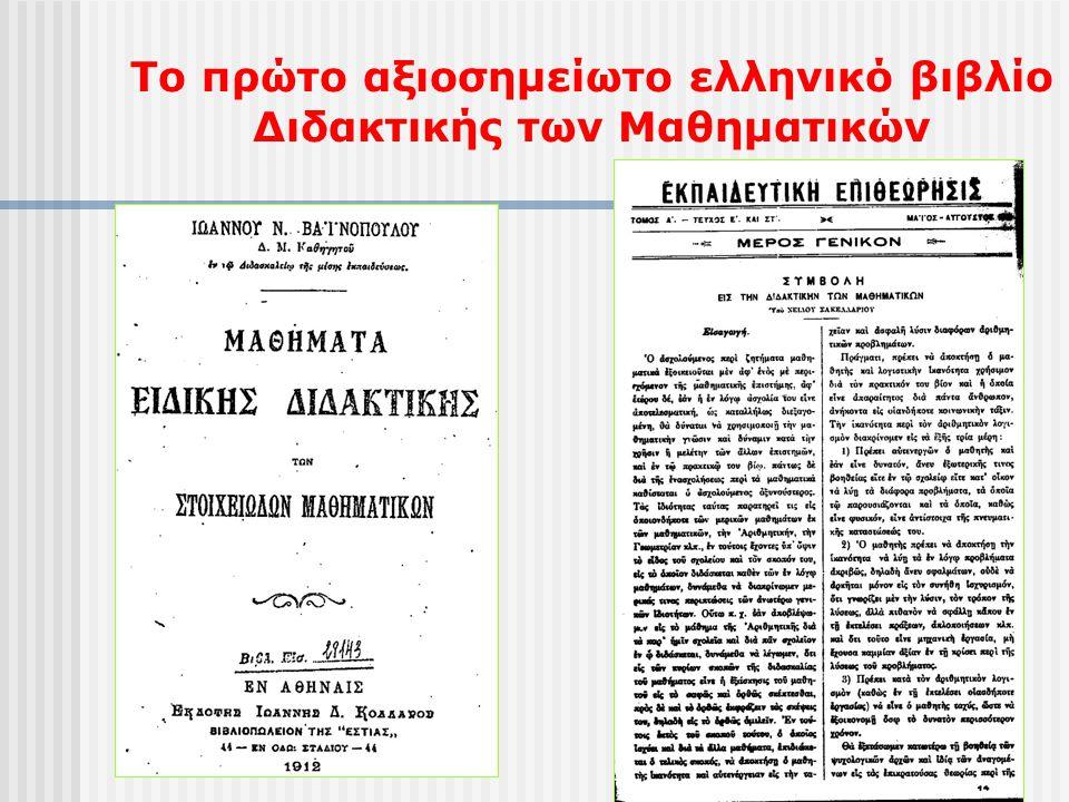 Το πρώτο αξιοσημείωτο ελληνικό βιβλίο Διδακτικής των Μαθηματικών