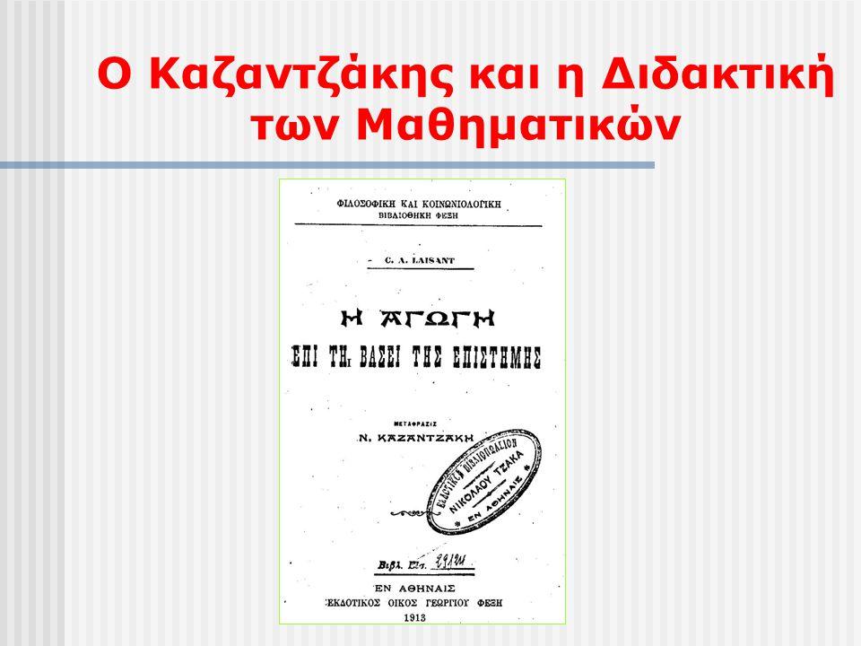 Ο Καζαντζάκης και η Διδακτική των Μαθηματικών