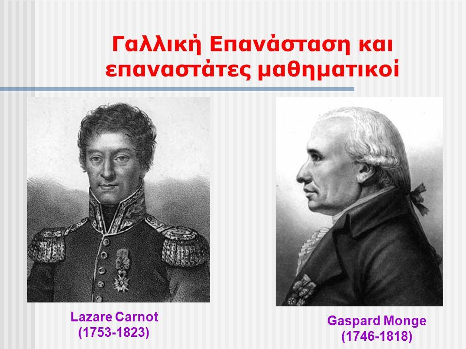 Γαλλική Επανάσταση και επαναστάτες μαθηματικοί Gaspard Monge (1746-1818) Lazare Carnot (1753-1823)