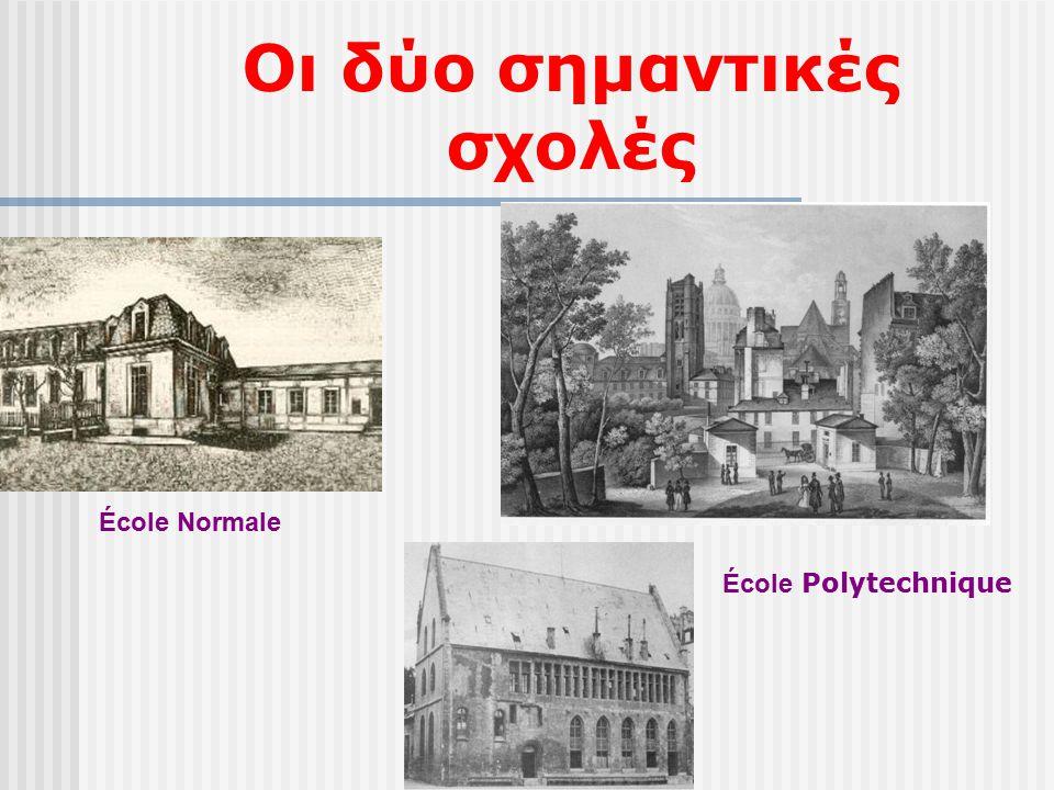 Οι δύο σημαντικές σχολές École Normale École Polytechnique