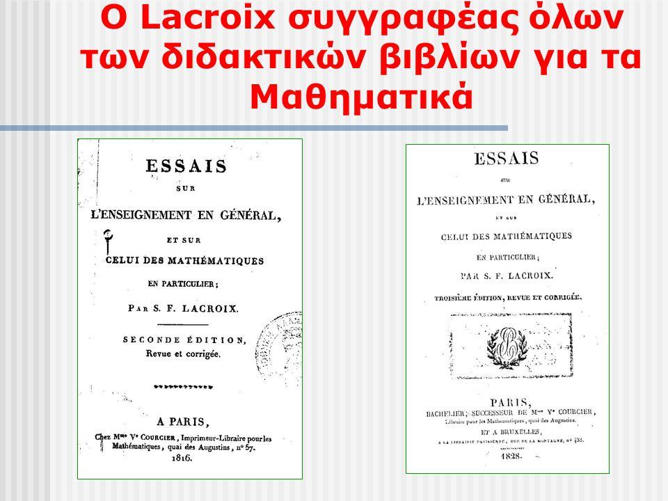 Ο Lacroix συγγραφέας όλων των διδακτικών βιβλίων για τα Μαθηματικά
