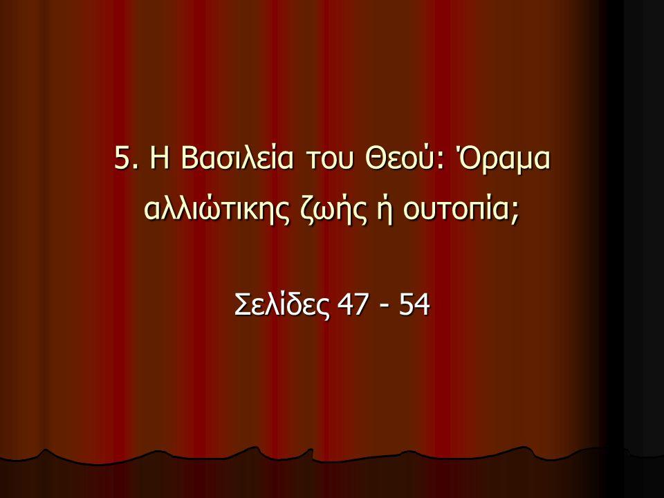 α) Ο Χριστός και η Βασιλεία του Θεού Με τον όρο «Βασιλεία του Θεού» φανερώνεται ο καινούριος κόσμος του Θεού τον οποίο ενσαρκώνει ο Χριστός.