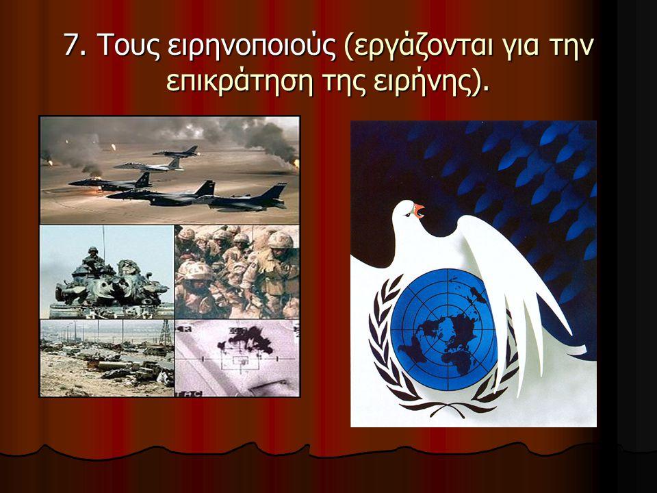 7. Τους ειρηνοποιούς (εργάζονται για την επικράτηση της ειρήνης).