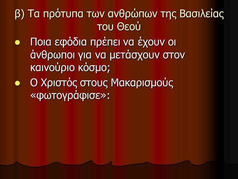 β) Τα πρότυπα των ανθρώπων της Βασιλείας του Θεού Ποια εφόδια πρέπει να έχουν οι άνθρωποι για να μετάσχουν στον καινούριο κόσμο; Ποια εφόδια πρέπει να