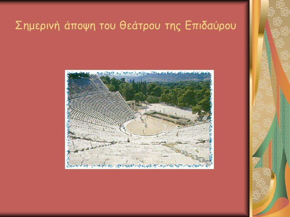 Σημερινή άποψη του θεάτρου της Επιδαύρου