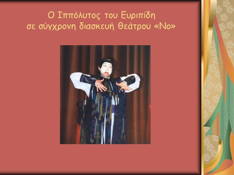Ο Ιππόλυτος του Ευριπίδη σε σύγχρονη διασκευή θεάτρου «Νο»