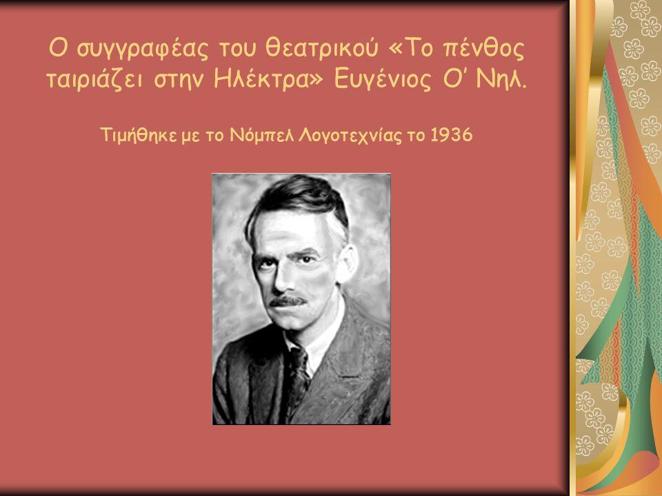 Ο συγγραφέας του θεατρικού «Το πένθος ταιριάζει στην Ηλέκτρα» Ευγένιος Ο' Νηλ.