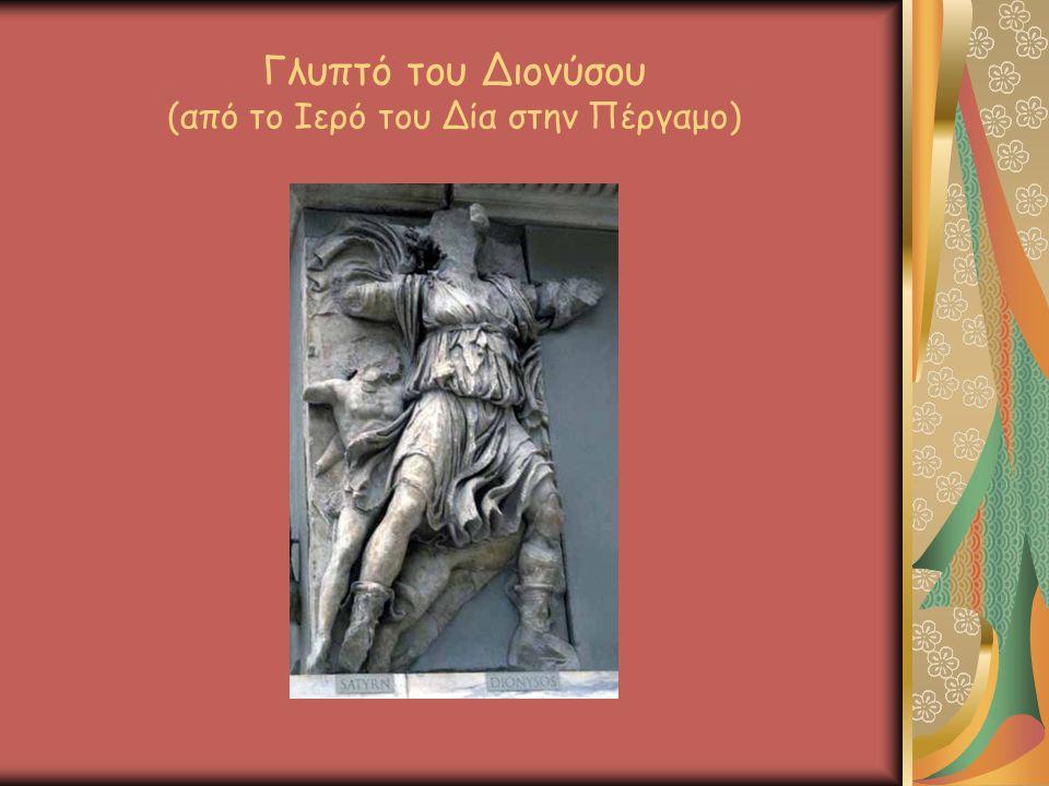 Το αρχαίο θέατρο του Διονύσου