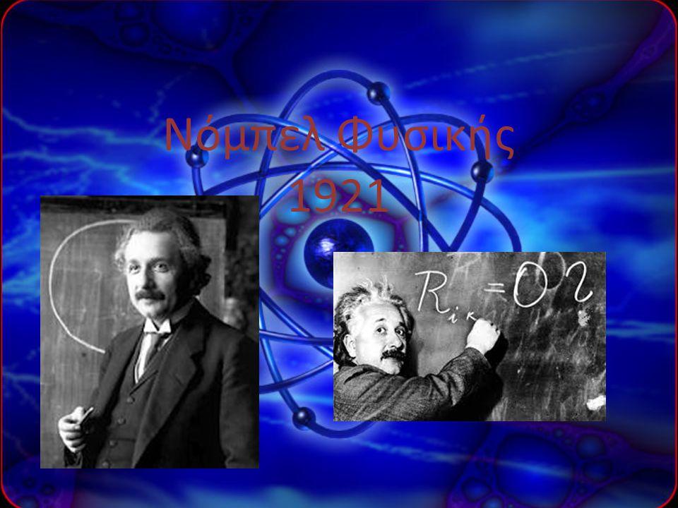 Μήπως τιμήθηκε για την ειδική θεωρία της σχετικότητας; Ή μήπως για την γενική θεωρία της σχετικότητας; Παρά την τεράστια σημασία των δύο αυτών επαναστατικών θεωριών το βραβείο Νόμπελ δεν του δόθηκε για καμία από τις δύο.