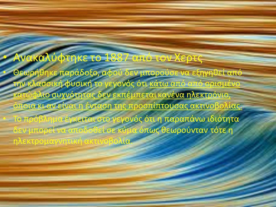 Την ερμηνεία του φαινομένου έδωσε ο Άλμπερτ Αϊνστάιν το 1905 Στηριζόμενος στη θεωρία των κβάντα του Μαξ Πλάνκ ισχυρίστηκε ότι το φώς δεν εκπέμπεται μόνον αλλά και απορροφάται κατά κβάντα, τα φωτόνια, και ενέργεια hv, όπου h η σταθερά του Πλανκ και ν η συχνότητα.