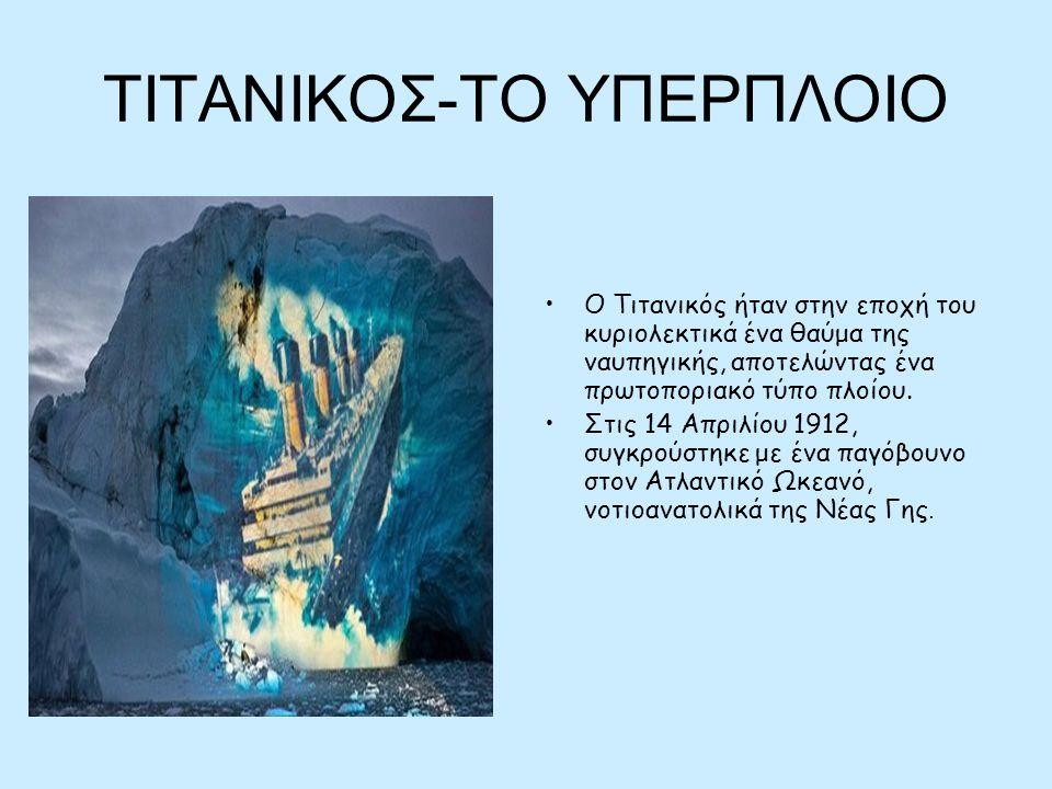ΤΙΤΑΝΙΚΟΣ-ΤΟ ΥΠΕΡΠΛΟΙΟ Ο Τιτανικός ήταν στην εποχή του κυριολεκτικά ένα θαύμα της ναυπηγικής, αποτελώντας ένα πρωτοποριακό τύπο πλοίου. Στις 14 Απριλί