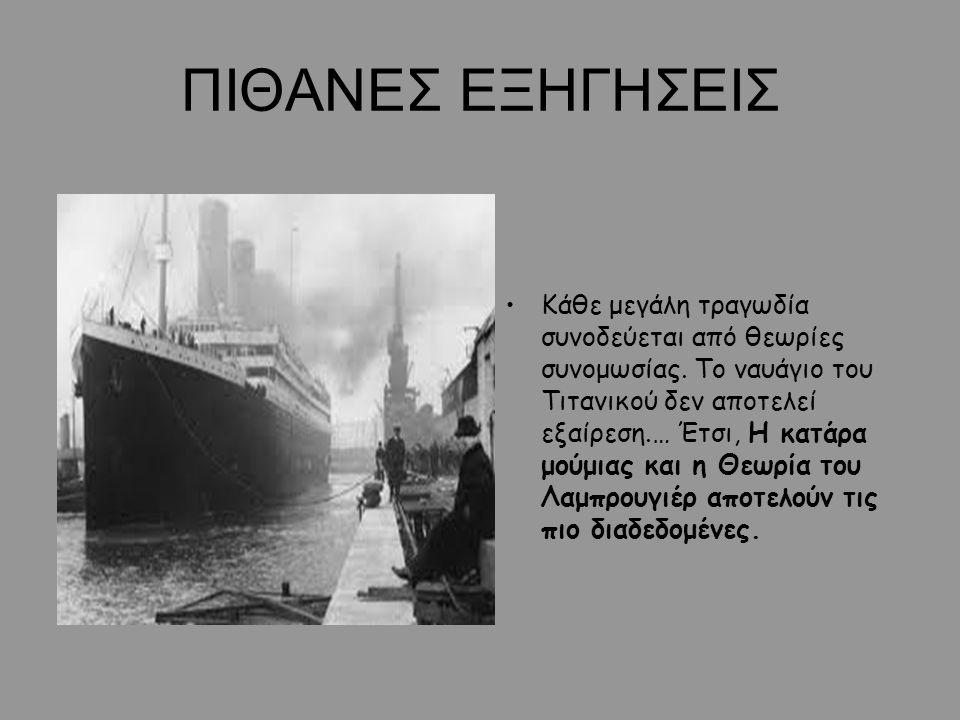 ΠΙΘΑΝΕΣ ΕΞΗΓΗΣΕΙΣ Κάθε μεγάλη τραγωδία συνοδεύεται από θεωρίες συνομωσίας. Το ναυάγιο του Τιτανικού δεν αποτελεί εξαίρεση.… Έτσι, Η κατάρα μούμιας και