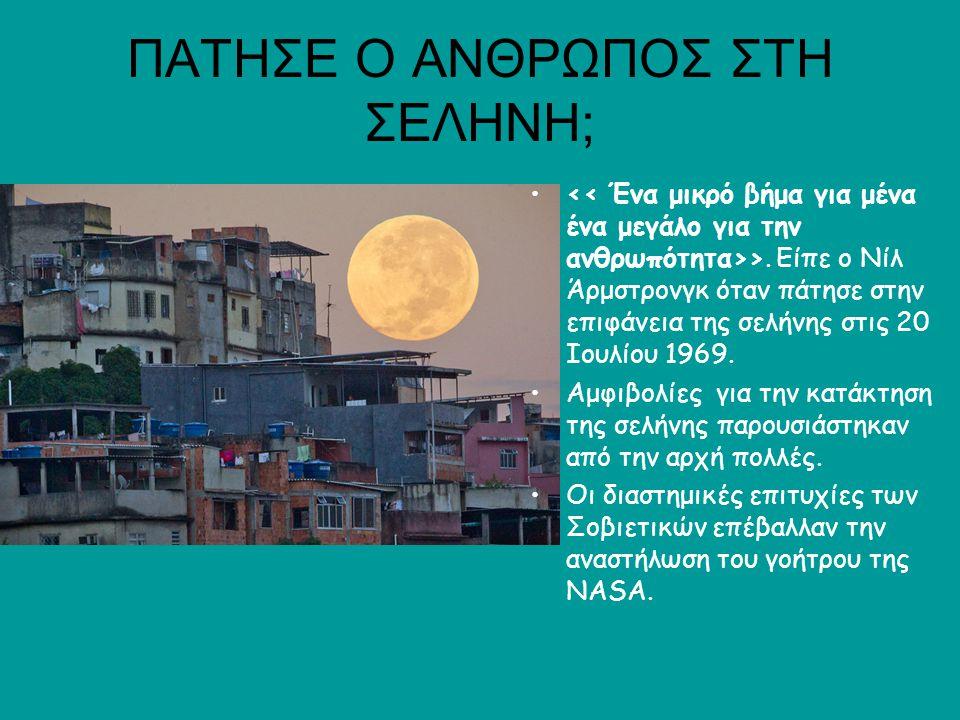 ΠΑΤΗΣΕ Ο ΑΝΘΡΩΠΟΣ ΣΤΗ ΣΕΛΗΝΗ; >. Είπε ο Νίλ Άρμστρονγκ όταν πάτησε στην επιφάνεια της σελήνης στις 20 Ιουλίου 1969. Αμφιβολίες για την κατάκτηση της σ