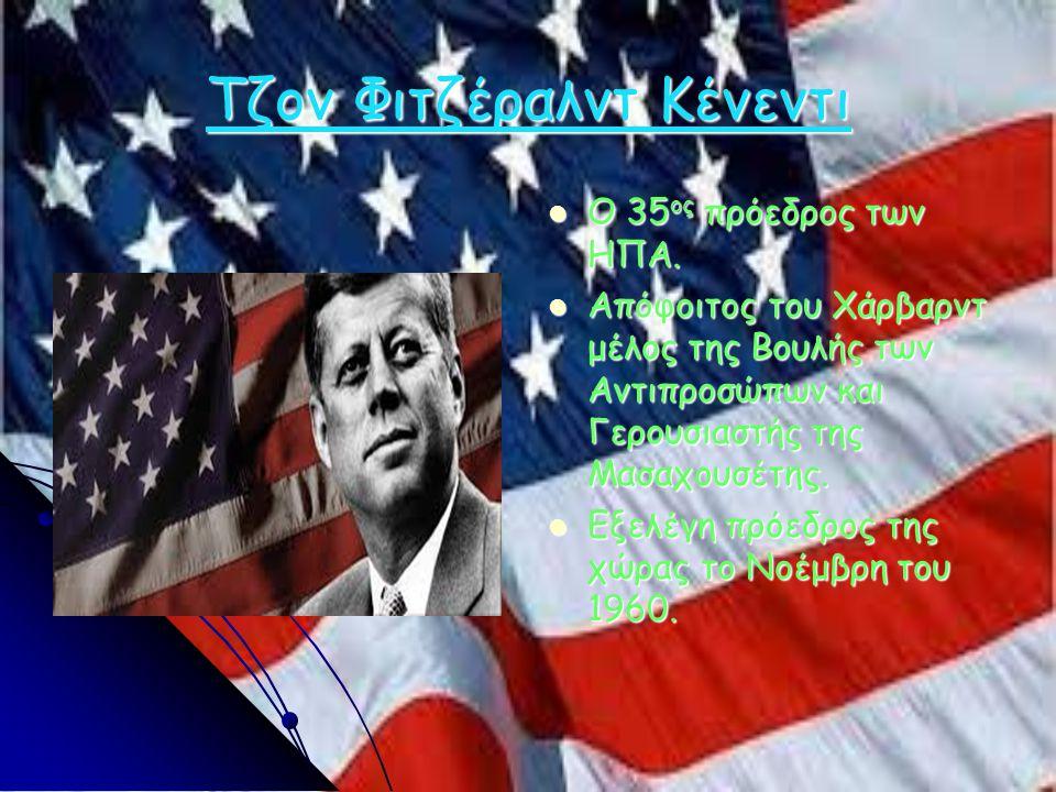 Tζον Φιτζέραλντ Κένεντι Ο 35 ος πρόεδρος των ΗΠΑ. Ο 35 ος πρόεδρος των ΗΠΑ. Απόφοιτος του Χάρβαρντ μέλος της Βουλής των Αντιπροσώπων και Γερουσιαστής