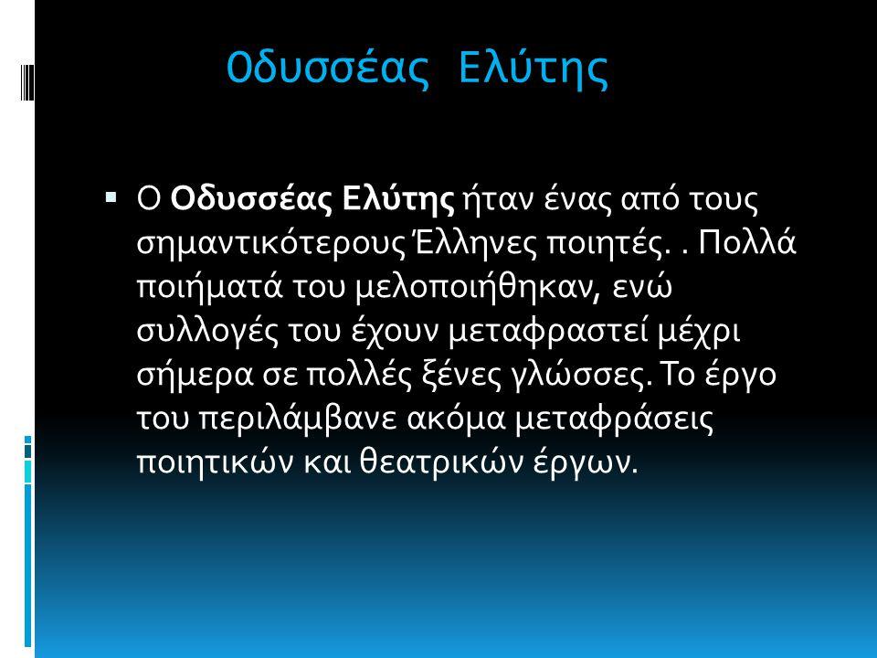 Οδυσσέας Ελύτης  Ο Οδυσσέας Ελύτης ήταν ένας από τους σημαντικότερους Έλληνες ποιητές..