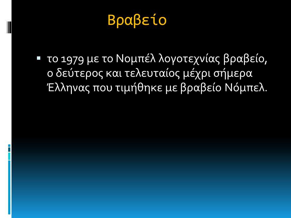 Βραβείο ττο 1979 με το Νομπέλ λογοτεχνίας βραβείο, ο δεύτερος και τελευταίος μέχρι σήμερα Έλληνας που τιμήθηκε με βραβείο Νόμπελ.