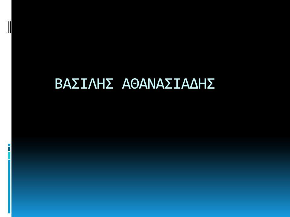 ΒΑΣΙΛΗΣ ΑΘΑΝΑΣΙΑΔΗΣ