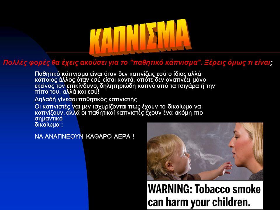 Πιο κάτω θα βρεις κάποια πολύ καλά επιχειρήματα για να υπερασπίσεις την θέση σου και να αποδείξεις στους καπνιστές πως το να καπνίζουν εκείνοι πράγματι επηρεάζει και τους άλλους που δεν καπνίζουν.