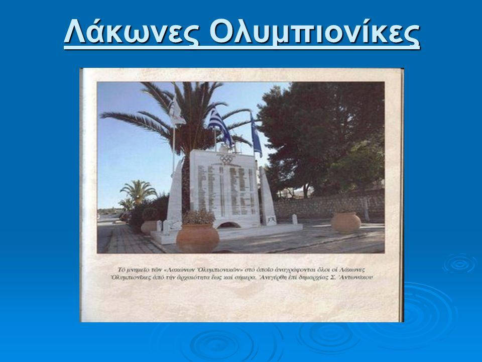ΣΠΑΡΤΙΑΤΕΣ ΟΛΥΜΠΙΟΝΙΚΕΣ ΣΤΟ ΑΓΩΝΙΣΜΑ ΤΗΣ ΠΑΛΗΣ Ευρύβατος Στη δέκατη όγθοη Ολυμπιάδα του 708 π.Χ.
