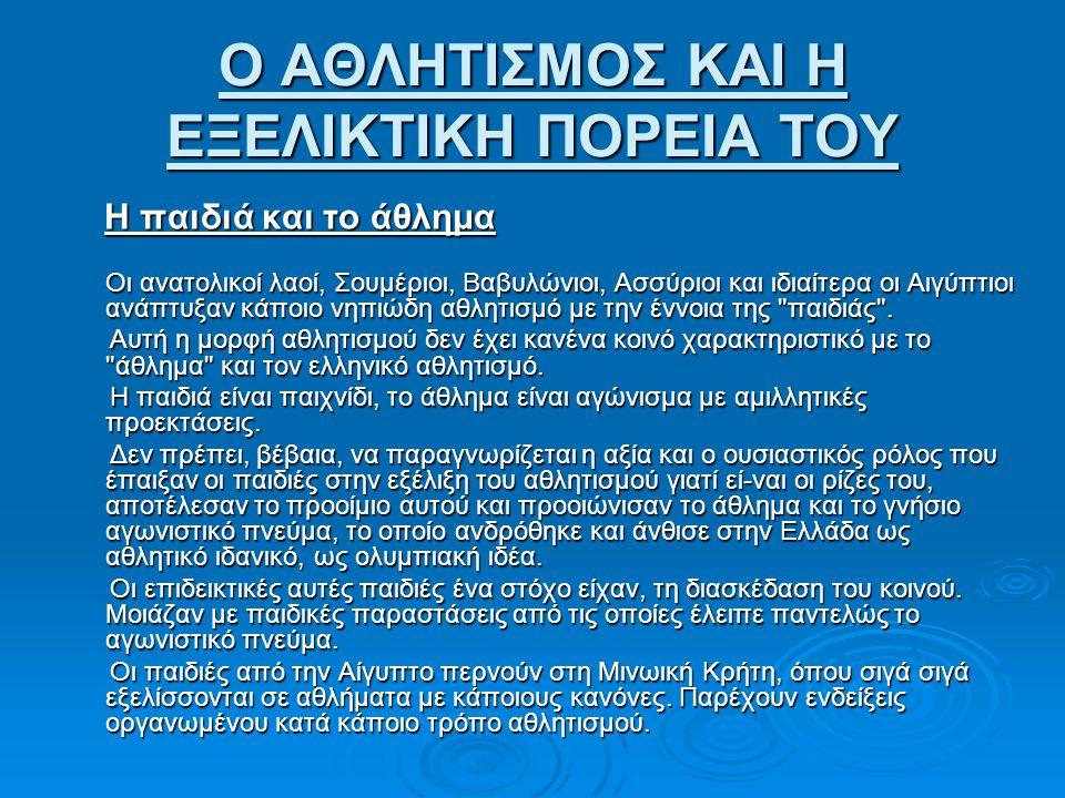 Ο ΑΘΛΗΤΙΣΜΟΣ ΚΑΙ Η ΕΞΕΛΙΚΤΙΚΗ ΠΟΡΕΙΑ ΤΟΥ Η παιδιά και το άθλημα Η παιδιά και το άθλημα Οι ανατολικοί λαοί, Σουμέριοι, Βαβυλώνιοι, Ασσύριοι και ιδιαίτε