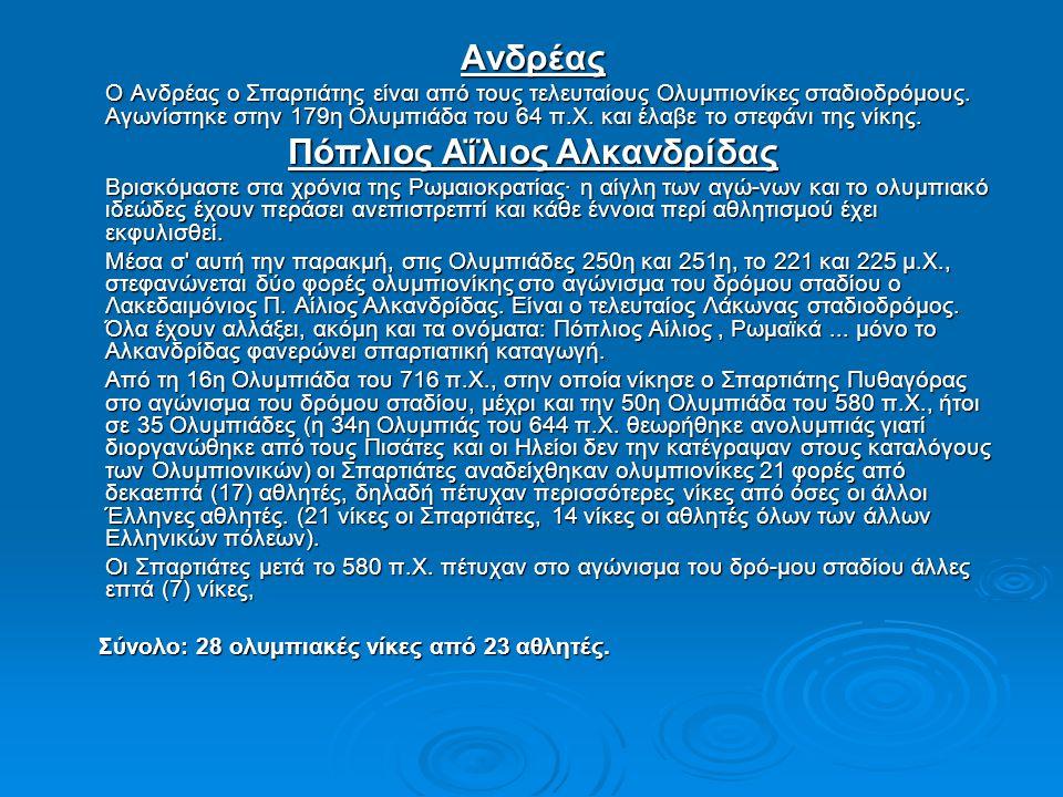Ανδρέας Ο Ανδρέας ο Σπαρτιάτης είναι από τους τελευταίους Ολυμπιονίκες σταδιοδρόμους. Αγωνίστηκε στην 179η Ολυμπιάδα του 64 π.Χ. και έλαβε το στεφάνι
