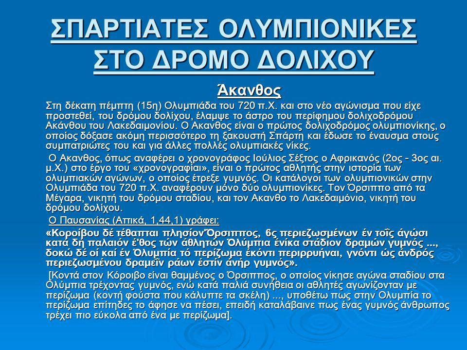 ΣΠΑΡΤΙΑΤΕΣ ΟΛΥΜΠΙΟΝΙΚΕΣ ΣΤΟ ΔΡΟΜΟ ΔΟΛΙΧΟΥ Άκανθος Στη δέκατη πέμπτη (15η) Ολυμπιάδα του 720 π.Χ. και στο νέο αγώνισμα που είχε προστεθεί, του δρόμου δ