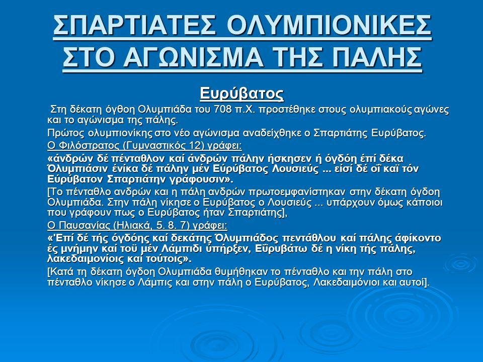 ΣΠΑΡΤΙΑΤΕΣ ΟΛΥΜΠΙΟΝΙΚΕΣ ΣΤΟ ΑΓΩΝΙΣΜΑ ΤΗΣ ΠΑΛΗΣ Ευρύβατος Στη δέκατη όγθοη Ολυμπιάδα του 708 π.Χ. προστέθηκε στους ολυμπιακούς αγώνες και το αγώνισμα τ