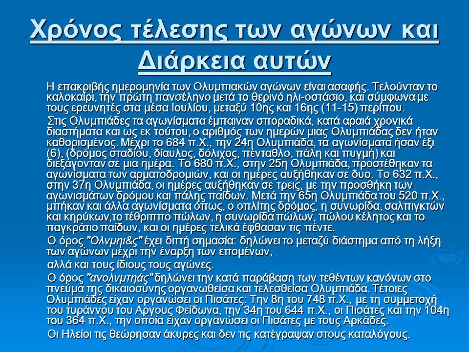 Πολυκλής Και αυτού του Λακεδαιμονίου ολυμπιονίκη, που νίκησε σε αρματοδρομία τεθρίππου, δεν αναφέρεται η Ολυμπιάδα και το έτος που νίκησε.