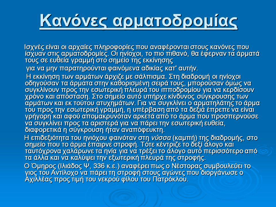 Κανόνες αρματοδρομίας Ισχνές είναι οι αρχαίες πληροφορίες που αναφέρονται στους κανόνες που ίσχυαν στις αρματοδρομίες. Οι ηνίοχοι, το πιο πιθανό, θα έ