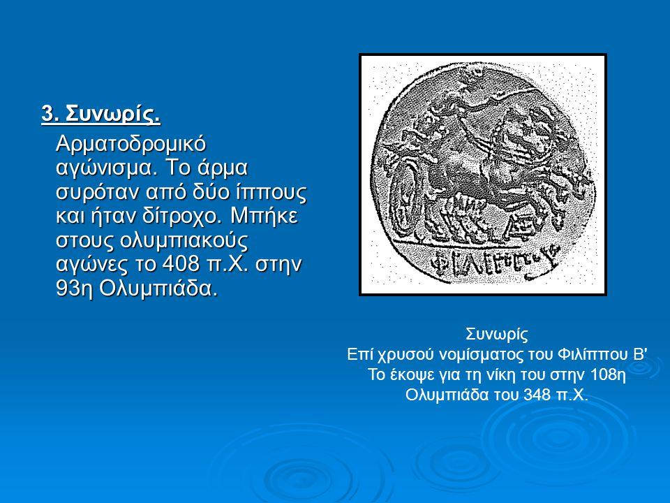 3. Συνωρίς. 3. Συνωρίς. Αρματοδρομικό αγώνισμα. Το άρμα συρόταν από δύο ίππους και ήταν δίτροχο. Μπήκε στους ολυμπιακούς αγώνες το 408 π.Χ. στην 93η Ο