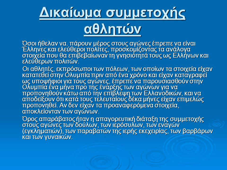 Δικαίωμα συμμετοχής αθλητών Όσοι ήθελαν να. πάρουν μέρος στους αγώνες έπρεπε να είναι Έλληνες και ελεύθεροι πολίτες, προσκομίζοντας τα ανάλογα στοιχεί