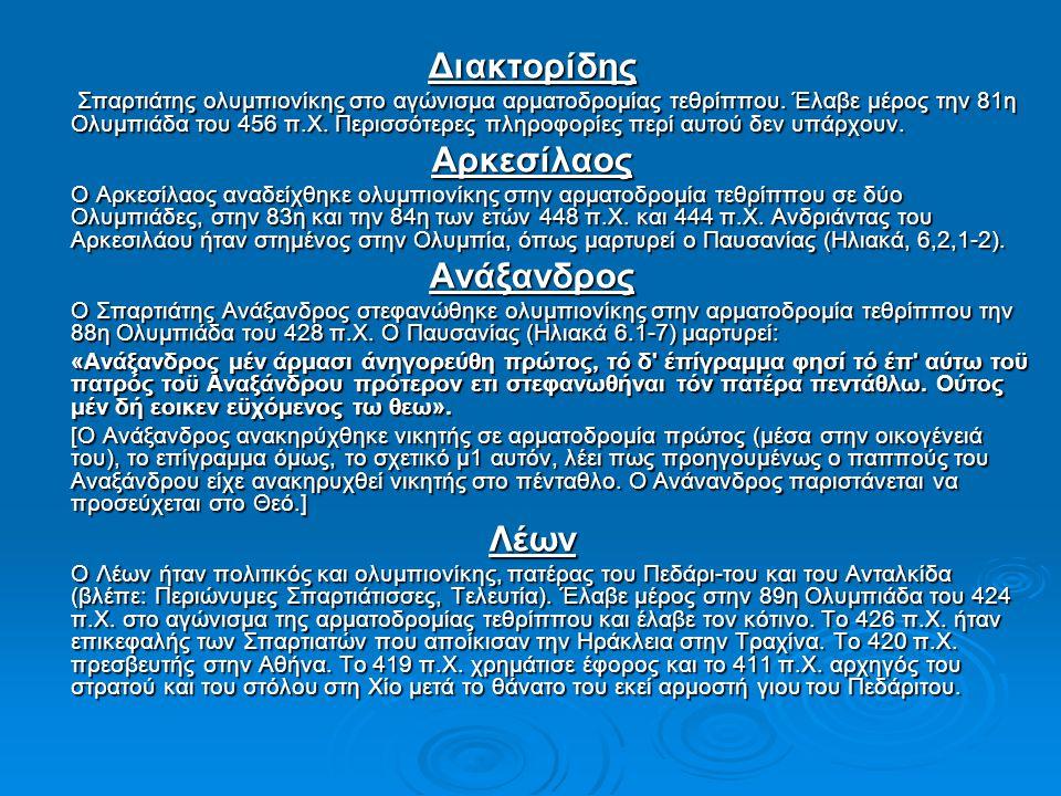 Διακτορίδης Σπαρτιάτης ολυμπιονίκης στο αγώνισμα αρματοδρομίας τεθρίππου. Έλαβε μέρος την 81η Ολυμπιάδα του 456 π.Χ. Περισσότερες πληροφορίες περί αυτ