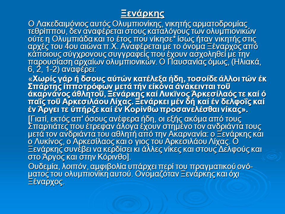 Ξενάρκης Ο Λακεδαιμόνιος αυτός Ολυμπιονίκης, νικητής αρματοδρομίας τεθρίππου, δεν αναφέρεται στους καταλόγους των ολυμπιονικών ούτε η Ολυμπιάδα και το
