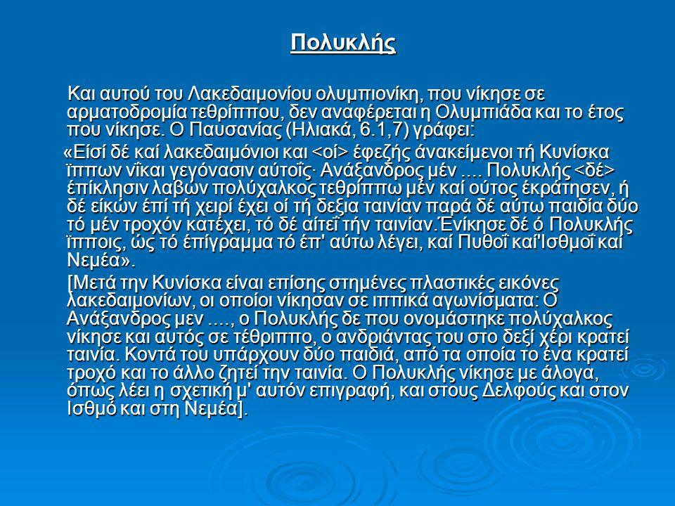 Πολυκλής Και αυτού του Λακεδαιμονίου ολυμπιονίκη, που νίκησε σε αρματοδρομία τεθρίππου, δεν αναφέρεται η Ολυμπιάδα και το έτος που νίκησε. Ο Παυσανίας