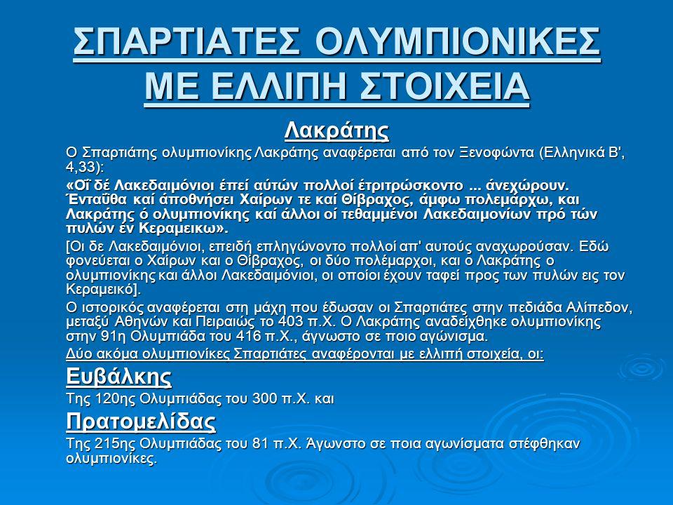 ΣΠΑΡΤΙΑΤΕΣ ΟΛΥΜΠΙΟΝΙΚΕΣ ΜΕ ΕΛΛΙΠΗ ΣΤΟΙΧΕΙΑ Λακράτης Ο Σπαρτιάτης ολυμπιονίκης Λακράτης αναφέρεται από τον Ξενοφώντα (Ελληνικά Β', 4,33): Ο Σπαρτιάτης