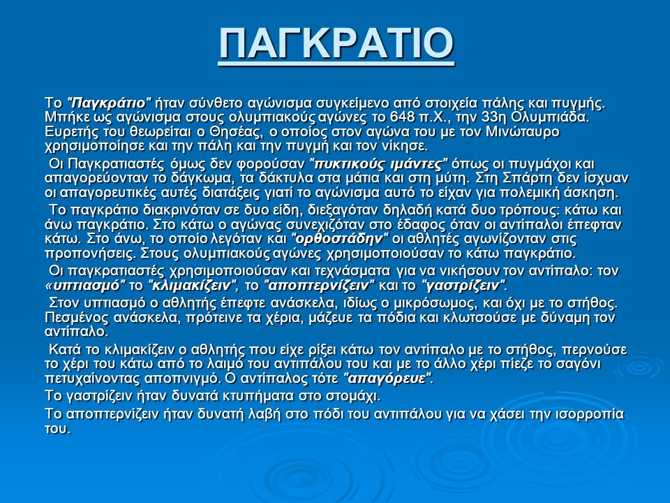 ΠΑΓΚΡΑΤΙΟ Το