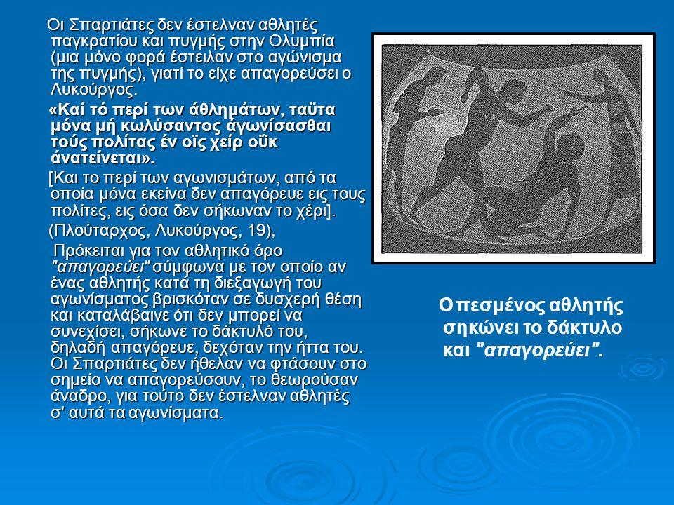 Οι Σπαρτιάτες δεν έστελναν αθλητές παγκρατίου και πυγμής στην Ολυμπία (μια μόνο φορά έστειλαν στο αγώνισμα της πυγμής), γιατί το είχε απαγορεύσει ο Λυ