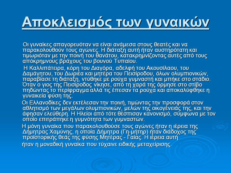 ΣΠΑΡΤΙΑΤΕΣ ΟΛΥΜΠΙΟΝΙΚΕΣ ΣΤΟ ΔΡΟΜΟ ΣΤΑΔΙΟΥ Πυθαγόρας Ο Πυθαγόρας είναι ο πρώτος Σπαρτιάτης Ολυμπιονίκης του δρόμου σταδίου, στη 16η Ολυμπιάδα του 716 π.Χ.