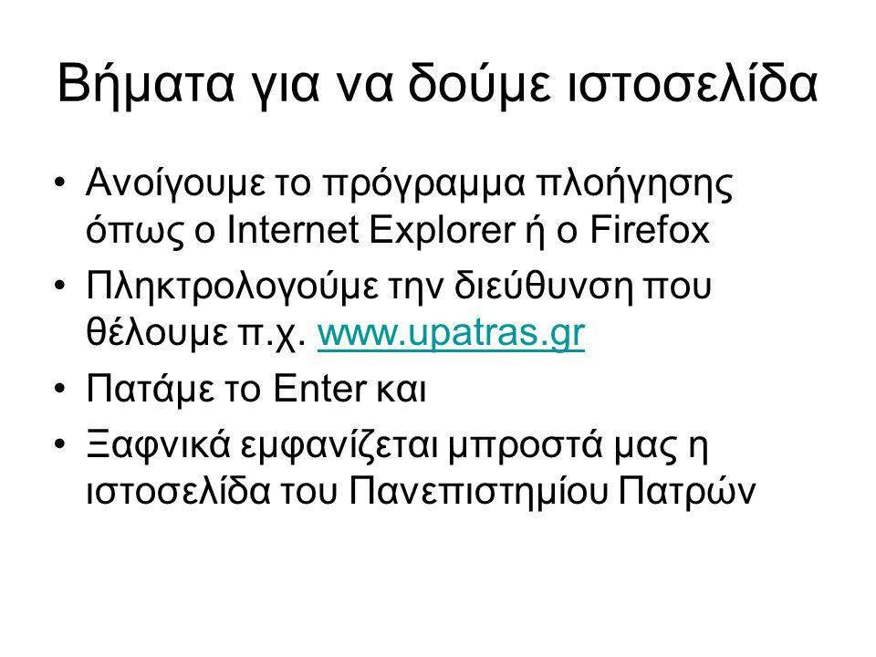 Βήματα για να δούμε ιστοσελίδα Ανοίγουμε το πρόγραμμα πλοήγησης όπως ο Internet Explorer ή ο Firefox Πληκτρολογούμε την διεύθυνση που θέλουμε π.χ.