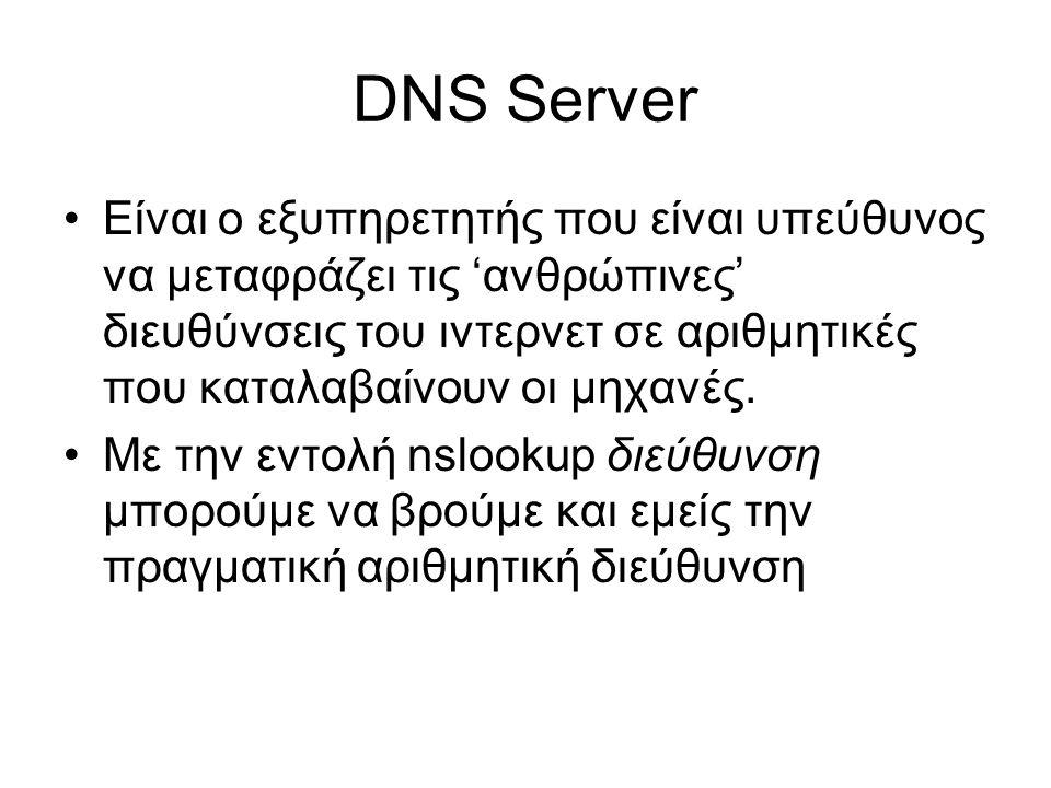 DNS Server Είναι ο εξυπηρετητής που είναι υπεύθυνος να μεταφράζει τις 'ανθρώπινες' διευθύνσεις του ιντερνετ σε αριθμητικές που καταλαβαίνουν οι μηχανές.