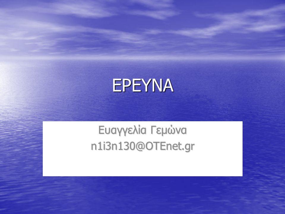 EΡΕΥΝΑ Ευαγγελία Γεμώνα n1i3n130@OTEnet.gr