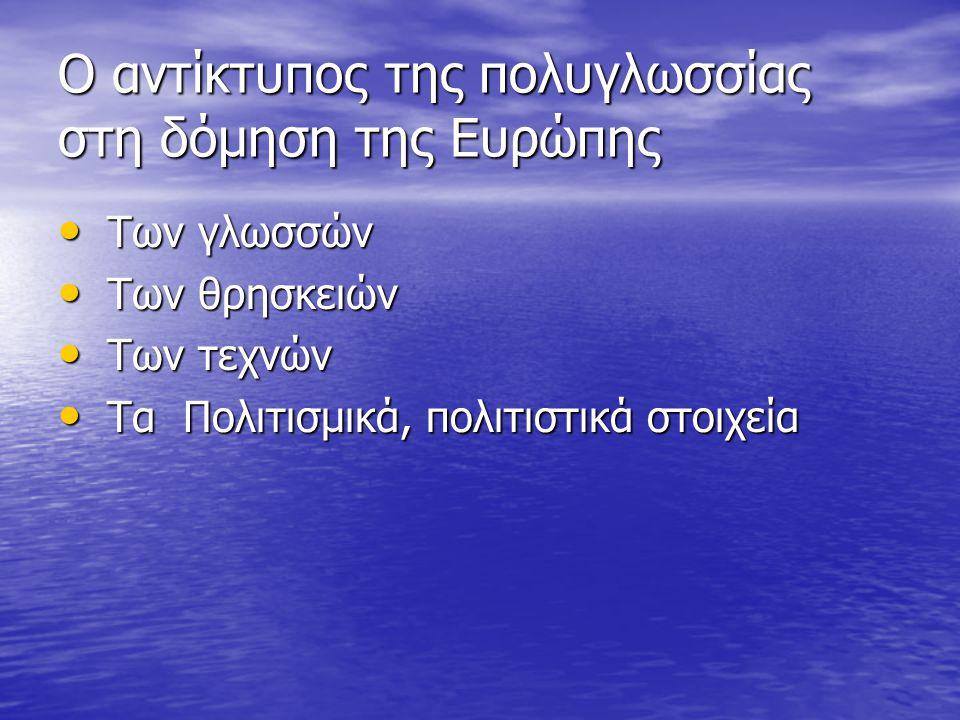 Ευρωπαϊκός πολιτισμός Ελληνικός πολιτισμός Συγκριτική μελέτη του πολιτισμού Των γλωσσών Των γλωσσών Των θρησκειών Των θρησκειών