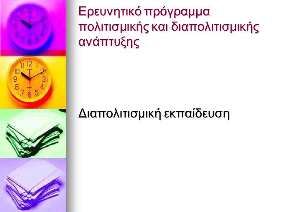 Ερευνητικό πρόγραμμα πολιτισμικής και διαπολιτισμικής ανάπτυξης Διαπολιτισμική εκπαίδευση