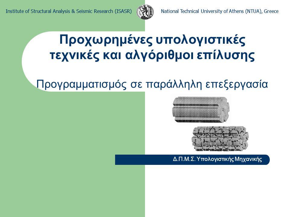 National Technical University of Athens (NTUA), GreeceInstitute of Structural Analysis & Seismic Research (ISASR) Λογισμικό MPI Μεταφορά δεδομένων σε παράλληλα υπολογιστικά περιβάλλοντα Συγχρονισμός μεταξύ παράλληλων διεργασιών